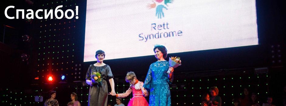 Spasibo! – VIII World Congress on Rett Syndrome: Report